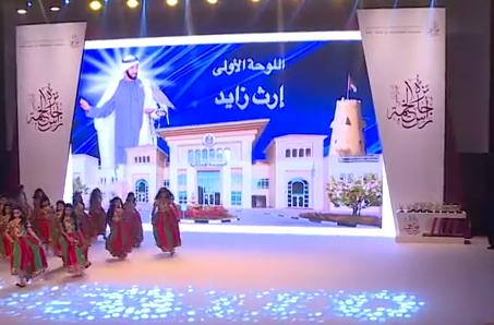 إرث زايد المدرسة الإماراتية