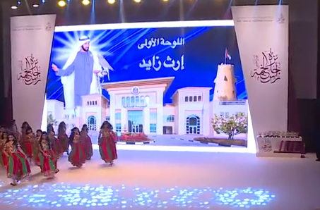 Zaid Legacy Emirati school
